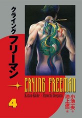 Crying Freeman 4 - Plačící drak